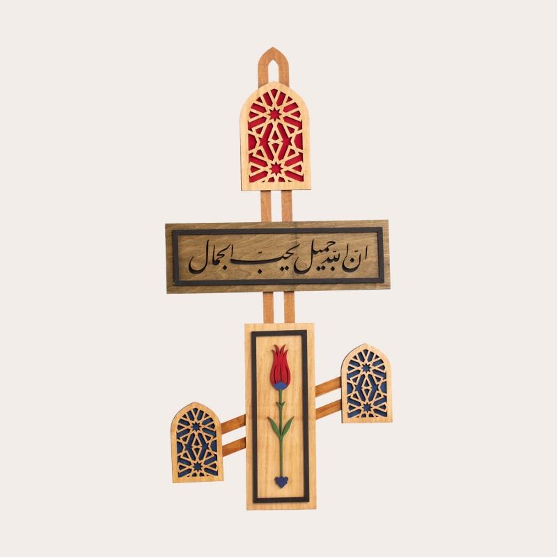 Hatlı Tablo - Allah Güzeldir Güzeli Sever